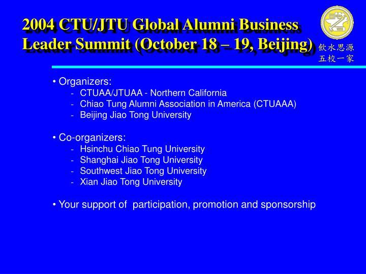 2004 CTU/JTU Global Alumni Business Leader Summit (