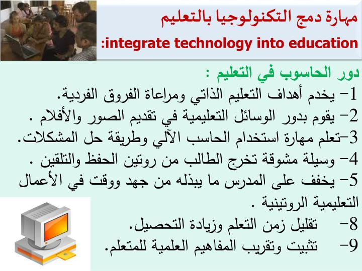مهارة دمج التكنولوجيا بالتعليم