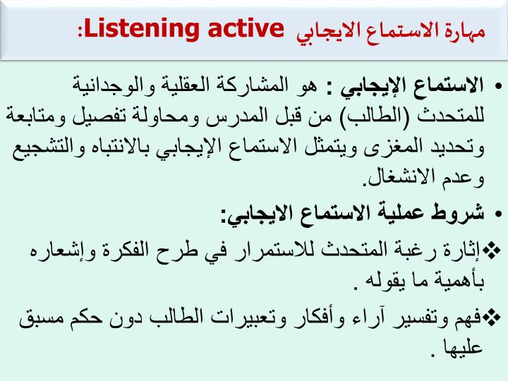 مهارة الاستماع الايجابي