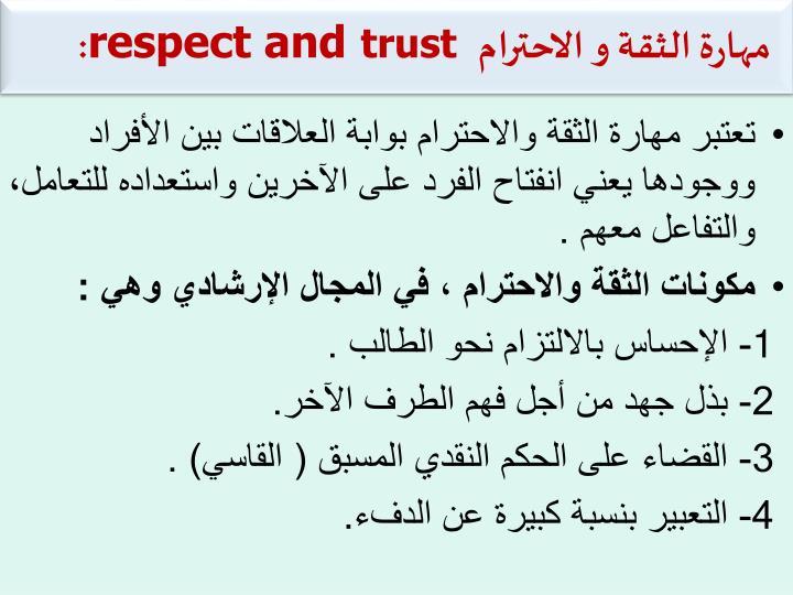 مهارة الثقة