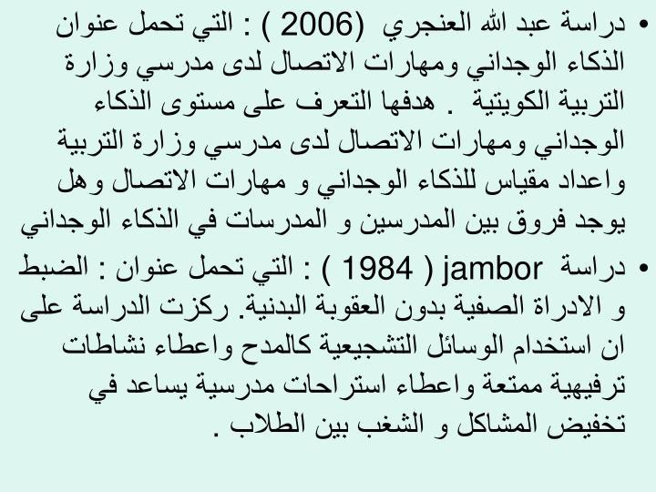دراسة عبد الله