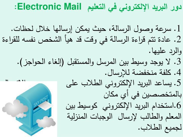دور البريد الإلكتروني