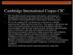 cambridge international corpus cic