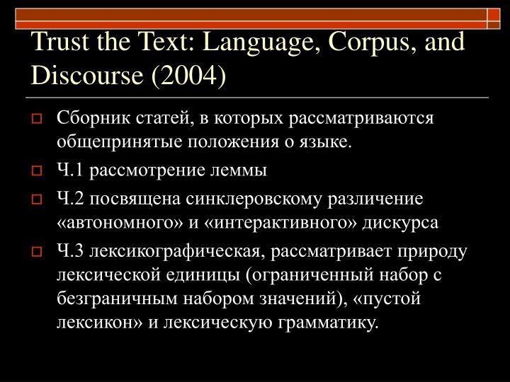Trust the Text: Language, Corpus, and Discourse (2004)