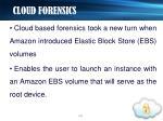 cloud forensics3