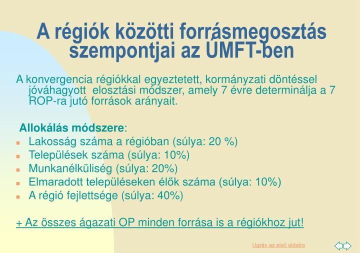 A régiók közötti forrásmegosztás szempontjai az ÚMFT-ben
