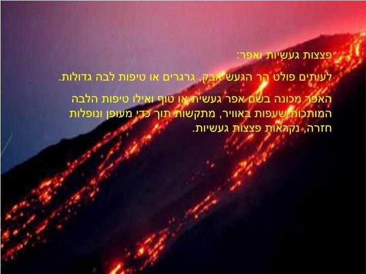 פצצות געשיות ואפר: