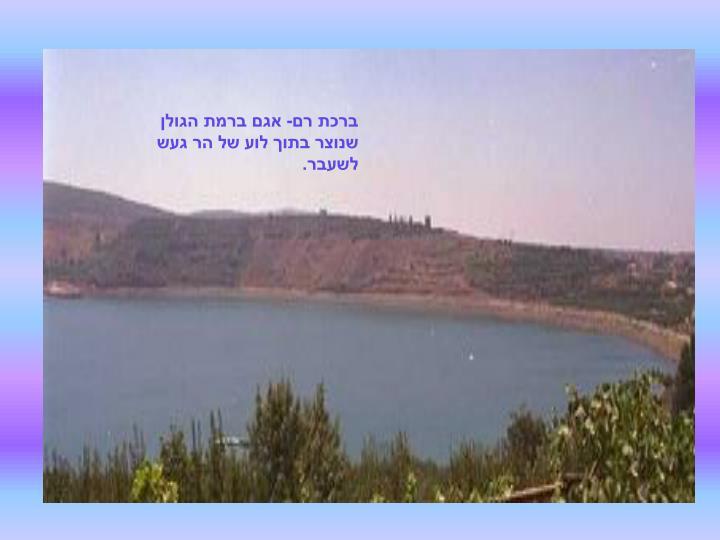 ברכת רם- אגם ברמת הגולן שנוצר בתוך לוע של הר געש לשעבר.