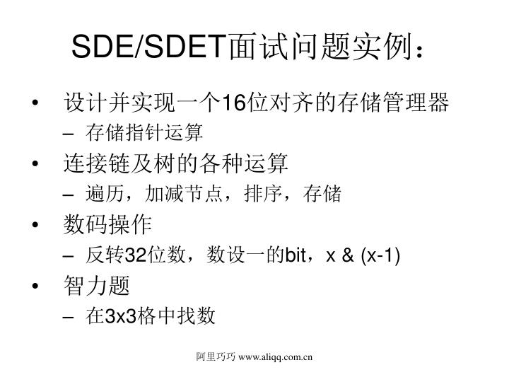 SDE/SDET