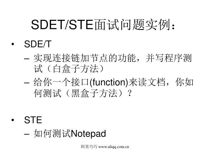 SDET/STE