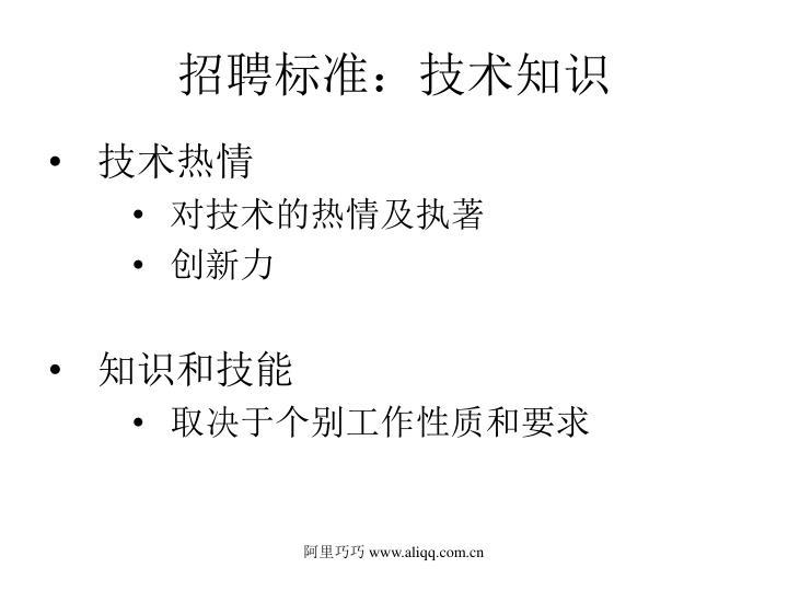 招聘标准:技术知识