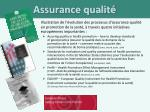 assurance qualit