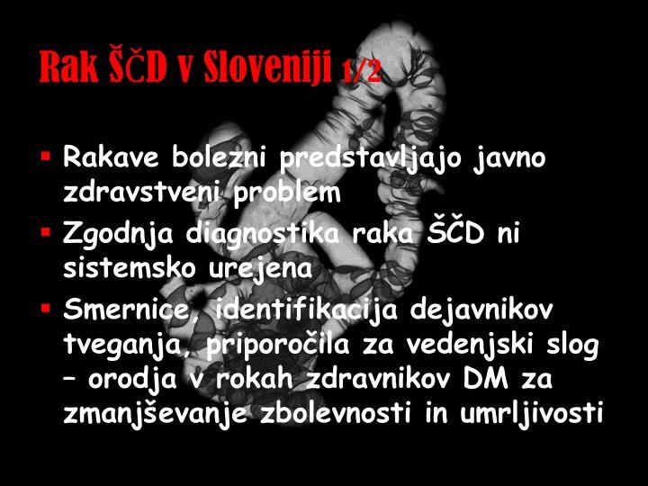 Rak ŠČD v Sloveniji