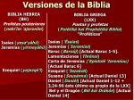 versiones de la biblia3