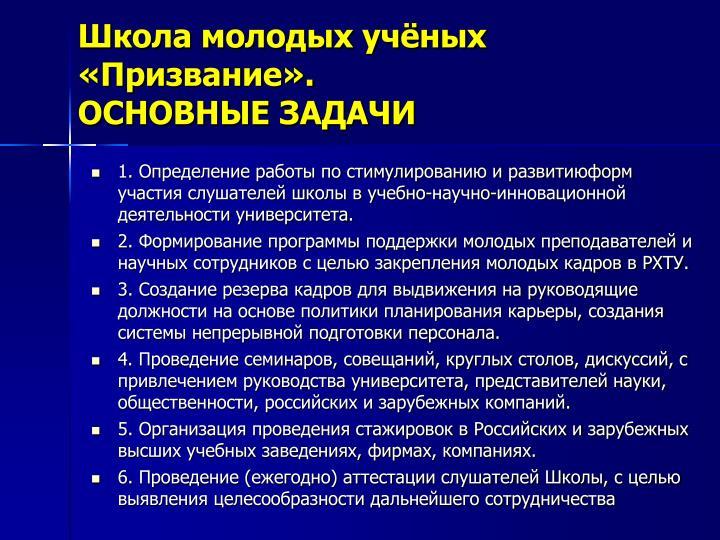 Школа молодых учёных «Призвание».