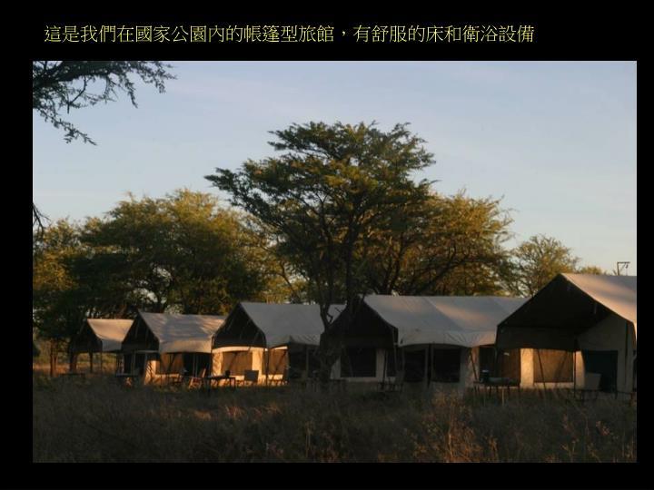 這是我們在國家公園內的帳篷型旅館,有舒服的床和衛浴設備
