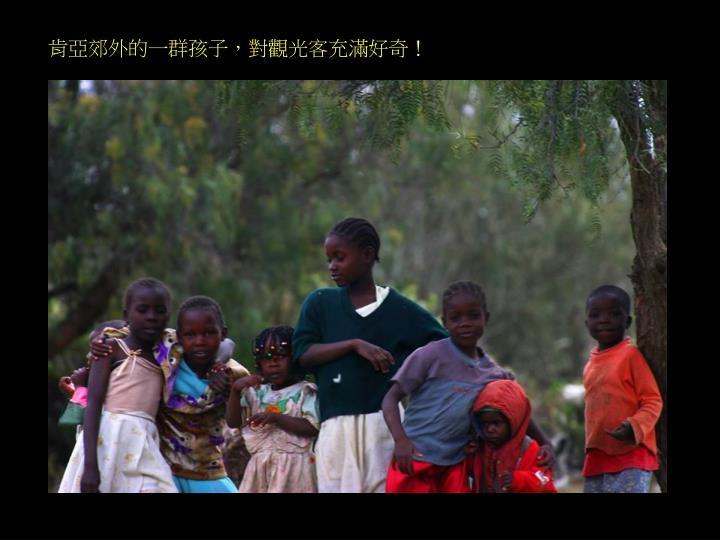 肯亞郊外的一群孩子,對觀光客充滿好奇!