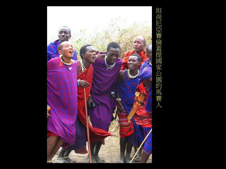 坦尚尼亞賽倫蓋提國家公園的馬賽人