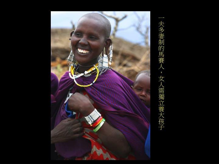 一夫多妻制的馬賽人,女人需獨立養大孩子