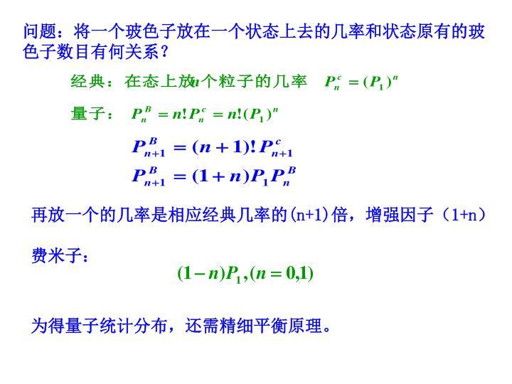 问题:将一个玻色子放在一个状态上去的几率和状态原有的玻色子数目有何关系?