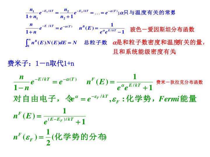 玻色-爱因斯坦分布函数