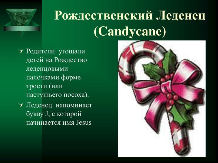 Рождественский Леденец (Candy