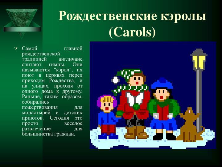Рождественские кэролы