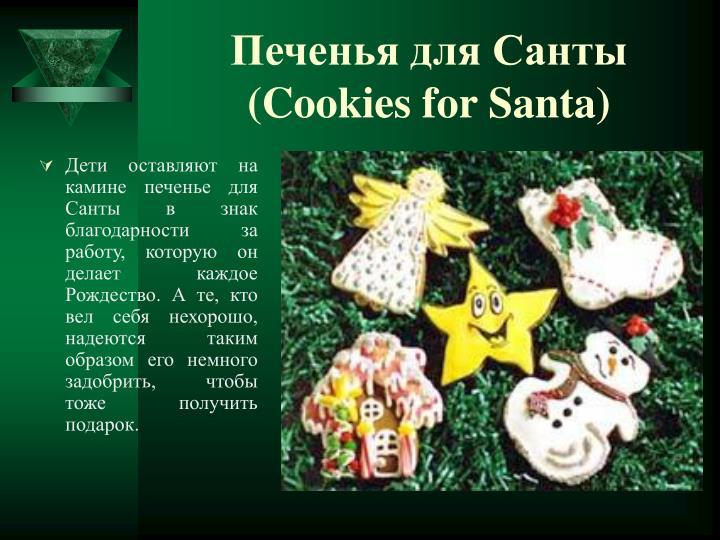 Печенья для Санты (Cookies for Santa)
