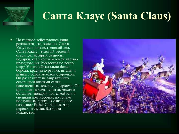 Санта Клаус (Santa Claus)