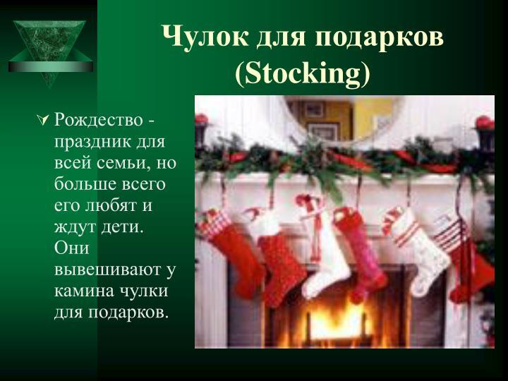 Чулок для подарков (Stocking)