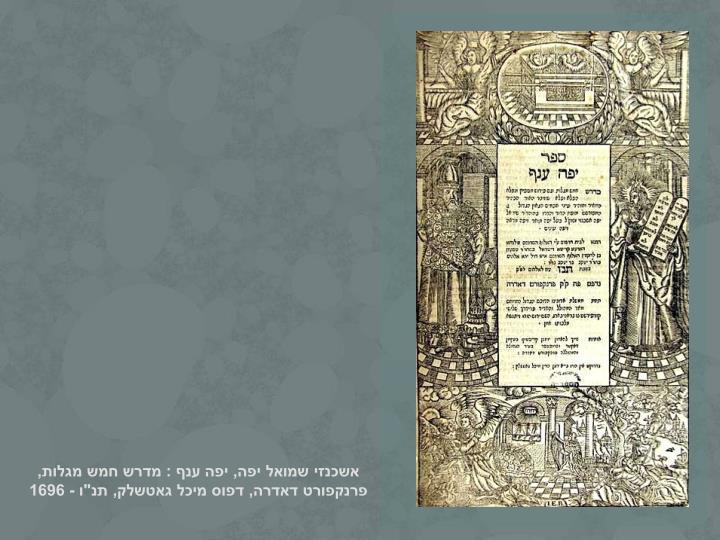 """אשכנזי שמואל יפה, יפה ענף : מדרש חמש מגלות, פרנקפורט דאדרה, דפוס מיכל גאטשלק, תנ""""ו - 1696"""