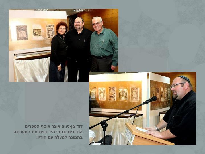 דוד בן-נעים אוצר אוסף הספרים הנדירים וכתבי היד בפתיחת התערוכה