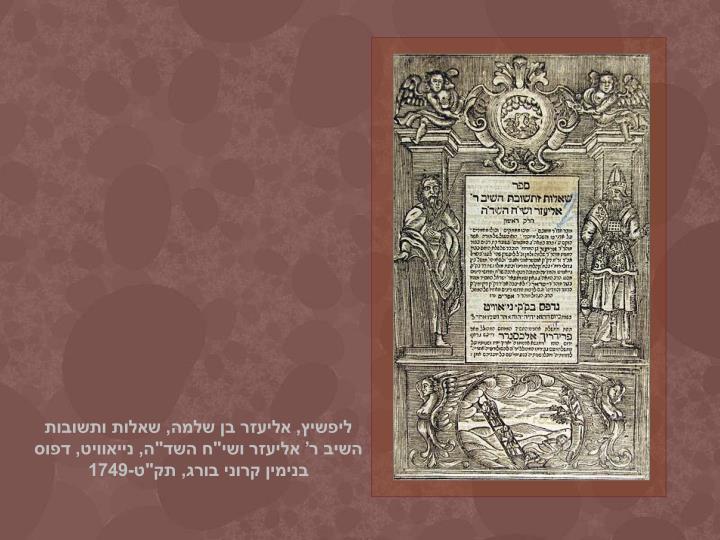 """ליפשיץ, אליעזר בן שלמה, שאלות ותשובות השיב ר' אליעזר ושי""""ח השד""""ה, נייאוויט, דפוס בנימין קרוני בורג, תק""""ט-1749"""