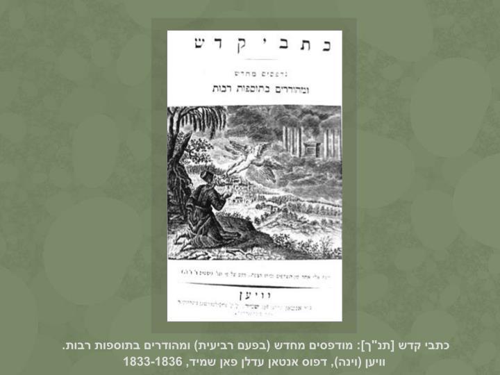 """כתבי קדש [תנ""""ך]: מודפסים מחדש (בפעם רביעית) ומהודרים בתוספות רבות."""