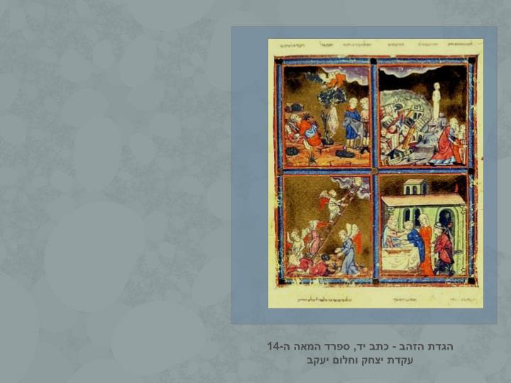 הגדת הזהב - כתב יד, ספרד המאה ה-14 עקדת יצחק וחלום יעקב