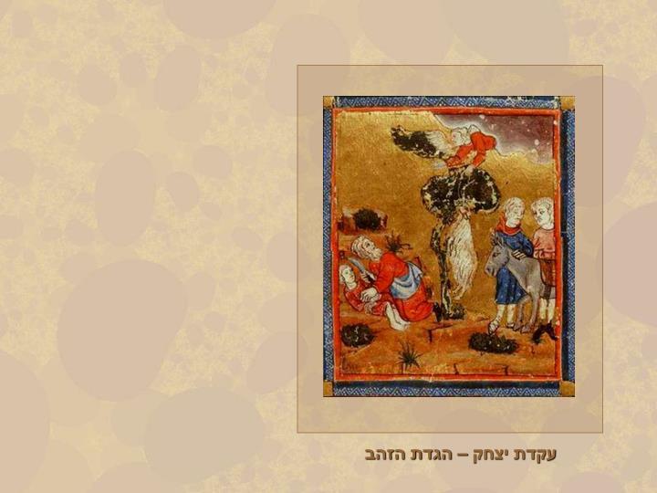 עקדת יצחק – הגדת הזהב