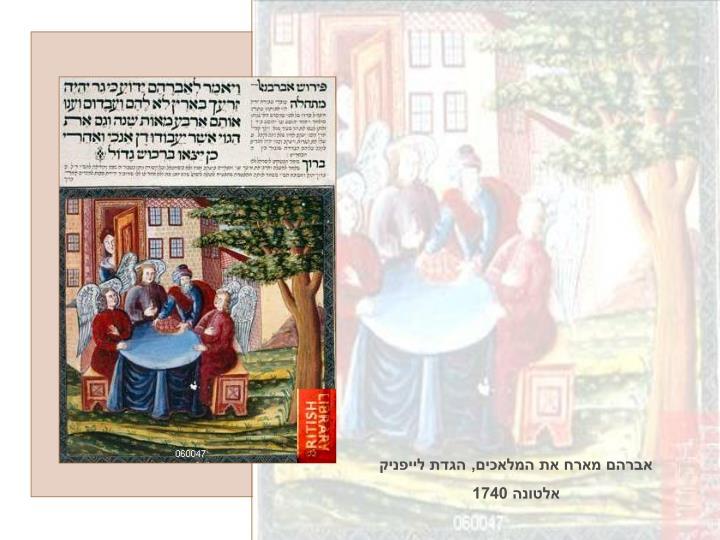 אברהם מארח את המלאכים, הגדת לייפניק