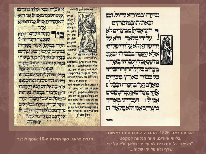 """הגדת פראג  1526. ההגדה המודפסת הראשונה בליווי איורים. איור הנלווה לטקסט            """"ויציאנו  ה"""