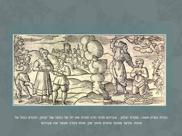 הגדת ונציה-1609: עקדת יצחק ,