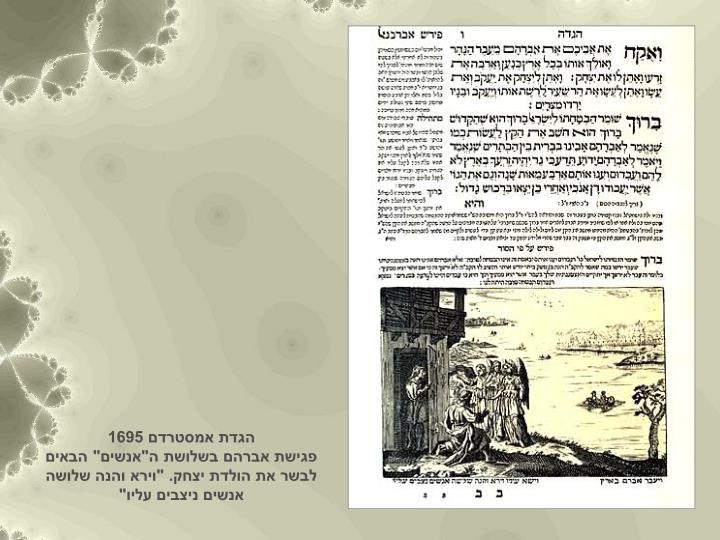 """הגדת אמסטרדם 1695                       פגישת אברהם בשלושת ה""""אנשים"""" הבאים לבשר את הולדת יצחק. """"וירא והנה שלושה אנשים ניצבים עליו"""""""