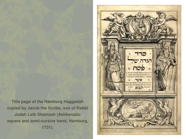 Title page of the Hamburg Haggadah copied by Jacob the Scribe, son of Rabbi Judah Leib Shamash (Ashkenazic square and semi-cursive hand, Hamburg, 1731).