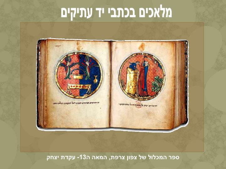 מלאכים בכתבי יד עתיקים
