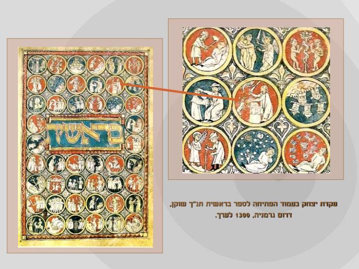 """עקדת יצחק בעמוד הפתיחה לספר בראשית תנ""""ך שוקן, דרום גרמניה, 1300 לערך."""