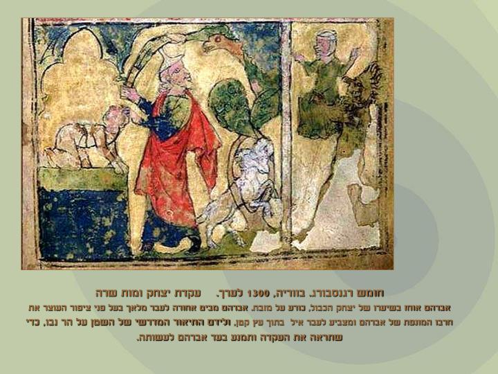 חומש רגנסבורג. בווריה, 1300 לערך.    עקדת יצחק ומות שרה