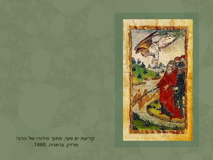 קריעת ים סוף, מתוך סידורו של הרבי מרזין, גרמניה, 1460.
