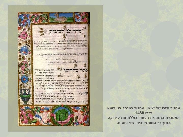 מחזור פזרו של ששון, מחזור כמנהג בני רומא פזרו 1480                                           המסגרת בתחתית העמוד כוללת סוכה ירוקה בתוך זר המוחזק בידי שני פוטים.