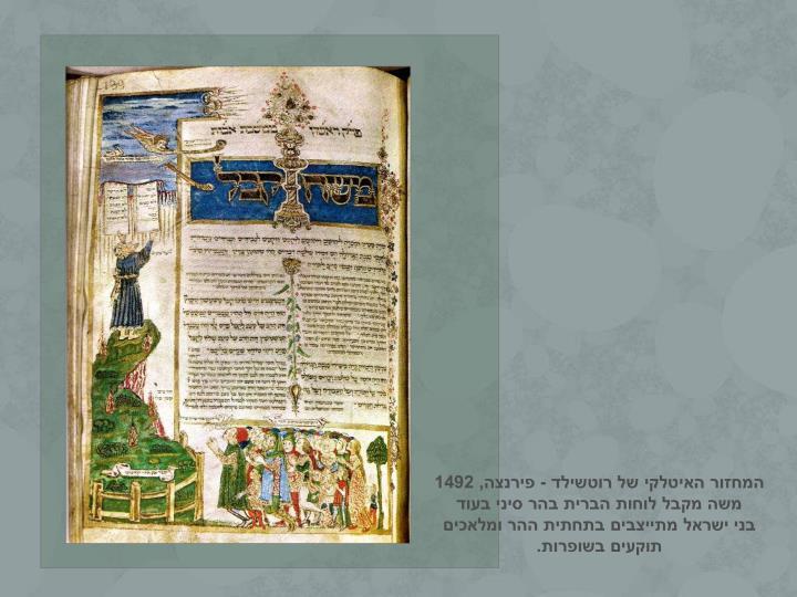 המחזור האיטלקי של רוטשילד - פירנצה, 1492 משה מקבל לוחות הברית בהר סיני בעוד      בני ישראל מתייצבים בתחתית ההר ומלאכים תוקעים בשופרות.
