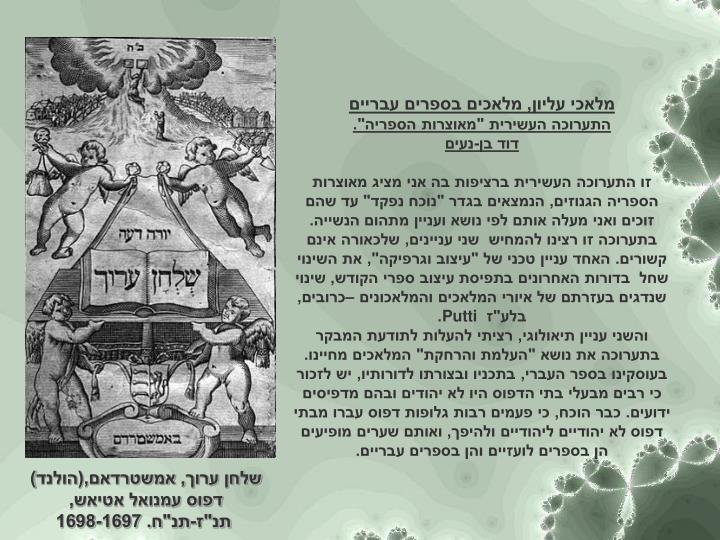 מלאכי עליון, מלאכים בספרים עבריים