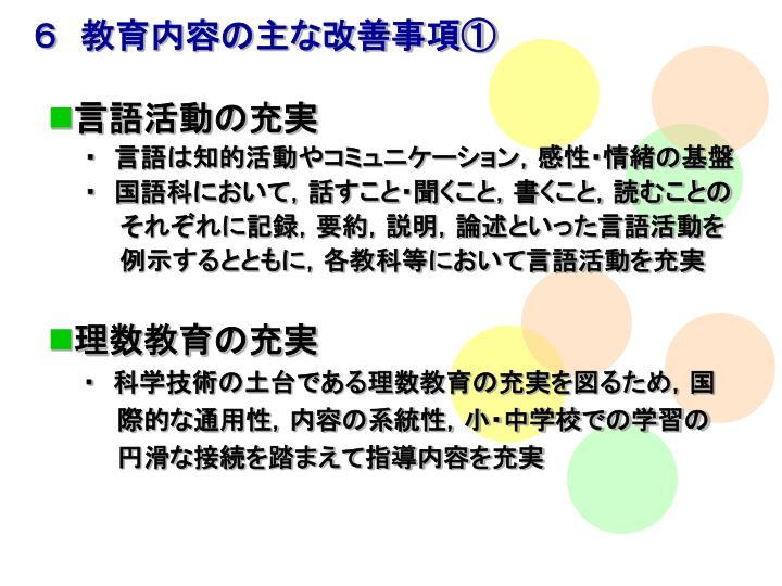 6 教育内容の主な改善事項①