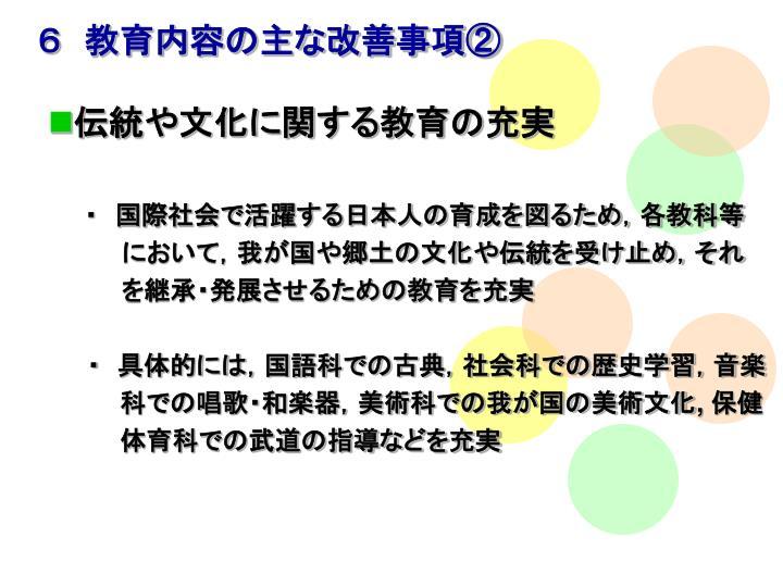 6 教育内容の主な改善事項②